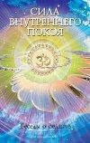 Сила Внутреннего Покоя. Беседы о Веданте. 2-е изд.