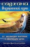 Садхана. 2-е изд. Внутренний путь. От эволюции материи к эволюции духа