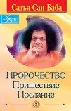 Пророчество. Пришествие. Послание. 4-е изд.