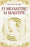 О молитве и мантре (сборник цитат из книг Сатья Саи Бабы)
