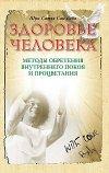 Здоровье человека. Методы обретения внутреннего покоя и процветания. 2-е изд.