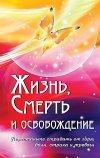 Жизнь, смерть, освобождение. 2-е изд.
