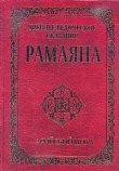 Древнее ведическое сказание Рамаяна. Арийский цикл