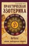 Практическая эзотерика. 2-е изд. Начала. Знания, необходимые каждому