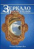 Зеркало просветления. Послание играющего Духа. 5-е изд.