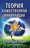 Богореализация. Теория божественной инкарнации