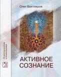 """Бахтияров Олег: """"Активное сознание"""""""