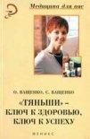 """Ващенко О. - """"Тяньши"""" - ключ к здоровью, ключ к успеху. - Изд. 6-е"""