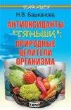 """Башканова Н.В. - """"Антиоксиданты """"Тяньши"""": природные целители организма"""""""