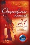 """Витале Дж., Женевьев Б. - """"Осуществление желаний: 21 волшебный урок для полной и счастливой жизни"""""""
